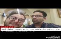 """تقلید صدای سید بشیر حسینی:""""))"""