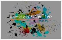 تئوری موسیقی-انتقال مینور به مینور