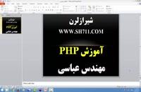 آموزش کامل php بخش 2