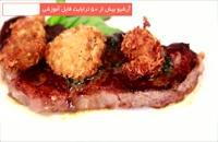 مجموعه آموزش پختن غذاهای ایرانی و خارجی