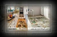 مدل های جدید فرش آشپزخانه ترکیه برای دکوراسیون شیک