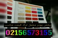 / فانتاکروم و انواع طیف رنگی 09356458299