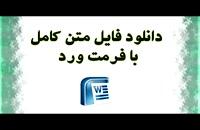 دانلود پایان نامه ارشد:بررسی عوامل مؤثر بر ارزش ویژه برند مقصد گردشگری استان گیلان...