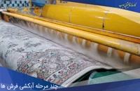مرحله اول آبکشی فرشها تو #قالیشویی_ادیب چجوریه؟