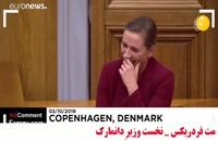 خندهٔ دیدنی نخست وزیر دانمارک