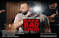 محمد زارع آهنگ هوا بد شد (ورژن جدید)