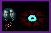"""ترانهٔ """" نشکن دلمو """" _ محسن یگانه و محسن چاوشی"""