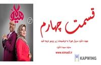دانلود قسمت چهارم سریال هیولا مهران مدیری (قانونی)(کامل) قسمت چهار ۴ سریال هیولا-