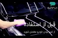 ارزان ترین پوشش محافظ نانو بدنه خودرو از PermaGlass آمریکا- گنجی پخش
