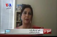 متروکه ماندن جاذبه های گردشگری ایران به دلایل سیاسی  (توریستی)
