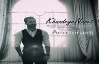 دانلود آهنگ امیر اسماعیلی خنده نازت (Amir Esmaili Khandeye Nazet)