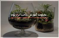 آموزش ساخت آکواریوم های گیاهی-www.118file.com