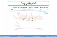 =جلسه27 فیزیک دهم-پیشوند یکاها تست ریاضی خ 98 - مدرس محمد پوررضا