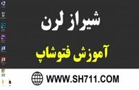 آموزش کامل فتوشاپ در سایت شیرازلرن