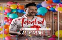 دانلود آهنگ تولد از علی مولایی