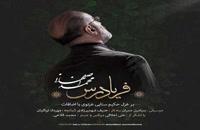 دانلود آهنگ جدید و زیبای محمد اصفهانی با نام فریادرس
