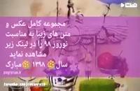 شعر تبریک عید نوروز به معلم ۹۸ چدید