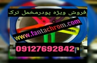 ++ دستگاه فانتاکروم / کروم پاش / استیل پاش 09356458299