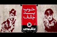 دانلود کامل فیلم مخوب بد جلف 2 پیمان قاسم خانی