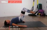 اندامی خوش با تمرینات trx