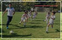 آموزش فوتبال کودکان از صفر تا صد