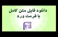 پایان نامه - حاکمیت شرکتی و ریسک در شرکت های عضو بورس اوراق بهادار تهران...