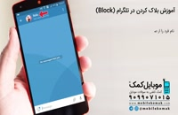 آموزش بلاک در تلگرام فارسی - فیلم آموزشی