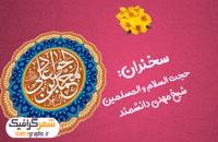 دانلود پروژه افترافکت اطلاع رسانی جشن ولادت جواد الائمه علیه السلام