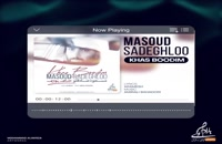 آهنگ جدید و شنیدنی مسعود صادقلو به نام خاص بودیم