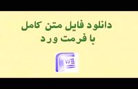 پایان نامه حقوق هوایی از منظر حقوق عمومی ایران و بین الملل...