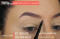 آموزش خودآرایی-میکاپ تخصصی چشم و ابرو