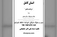 سیر و سلوک عرفانی خواجه حافظ شیرازی