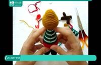 آموزش بافت عروسک با قلاب - 09130919448