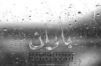 آهنگ باران از محمدحسین پورجواد(پاپ)