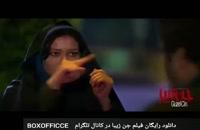 دانلود فیلم جن زیبا (کامل)