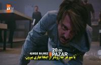 تیزر دوم قسمت 20 سریال کسی نمیداند Kimse Bilmez با زیرنویس فارسی