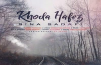 دانلود آهنگ سینا صدفی خداحافظ (Sina Sadafi Khodahafez)