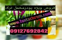 / فروش متریال دستگاه مخمل پاش 09356458299