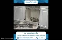 آموزش تعمیر المنت ماشین ظرفشویی