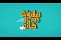قسمت 1 سریال سالهای دور از خانه (سریال) (کامل) | سال های دور از خانه قسمت اول | HD