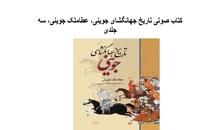 کتاب صوتی تاریخ جهانگشای جوینی، عطاملک جوینی، سه جلدی