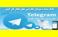 بانک شماره تلگرام با فرمت Vcf