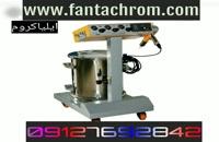 فروش دستگاه مخمل پاش و فانتاکروم در بروجن  02156571305