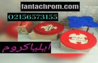 / فانتاکروم دستگاهی برای پاشش کروم 02156571305