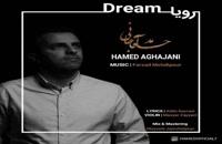 موزیک زیبای رویا از حامد آقاجانی
