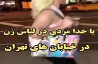 کسی میدونه تو خیابونهای تهران چه خبره