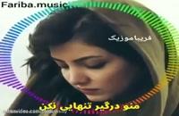 ♣دانلود آهنگ منو درگیر این تنهایی نکن آتیش میگیره این دلم♣