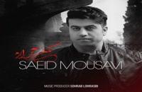 موزیک زیبای مکن آزارم از سعید موسوی