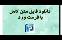 پایان نامه  بررسی نقش تلفن همراه بر فرهنگ ارتباطی کاربران ایرانی...
