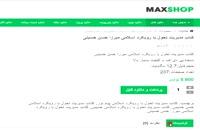 کتاب مدیریت تحول با رویکرد اسلامی میرزا حسن حسینی با فرمت پی دی اف